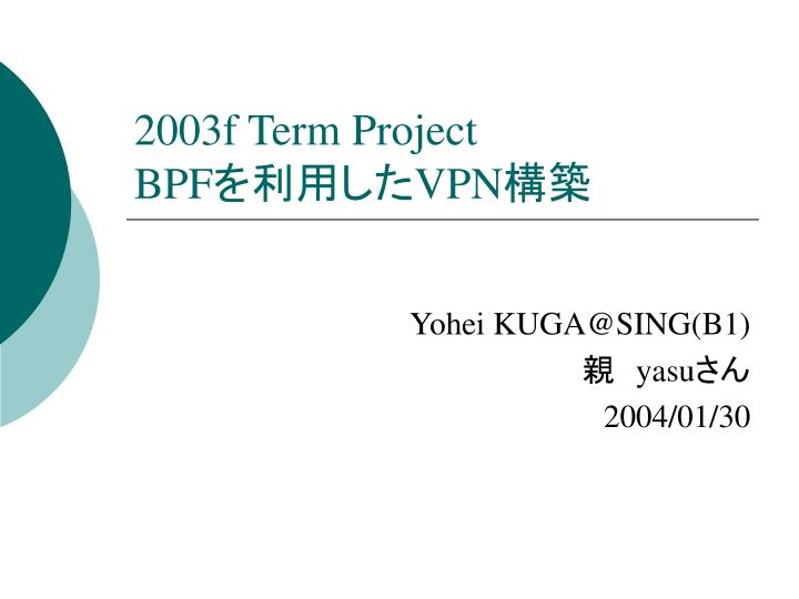 2003f term project bpf vpn