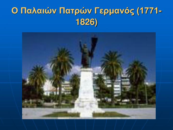 (1771-1826)