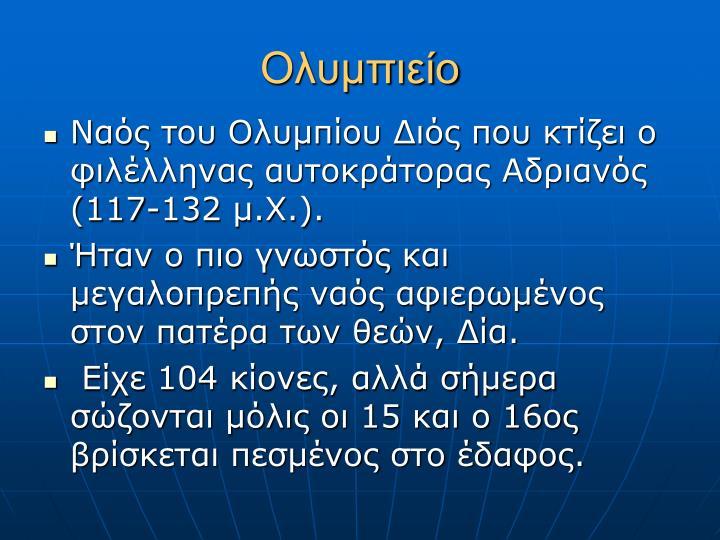 Ολυμπιείο