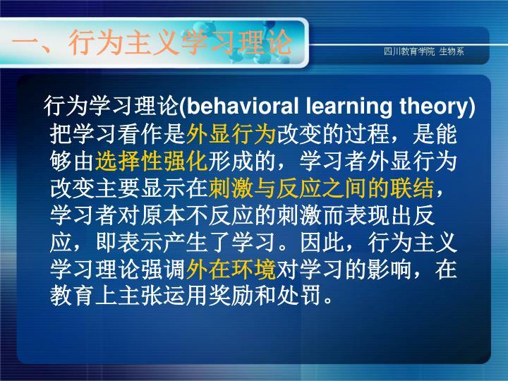 一、行为主义学习理论
