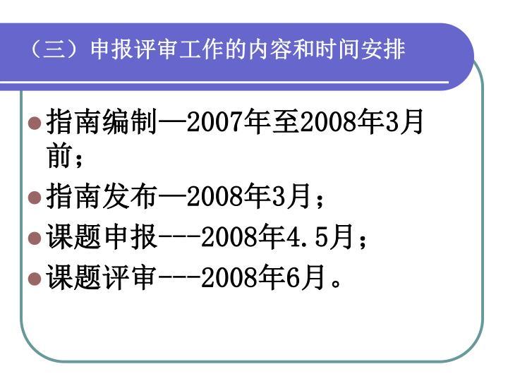 (三)申报评审工作的内容和时间安排
