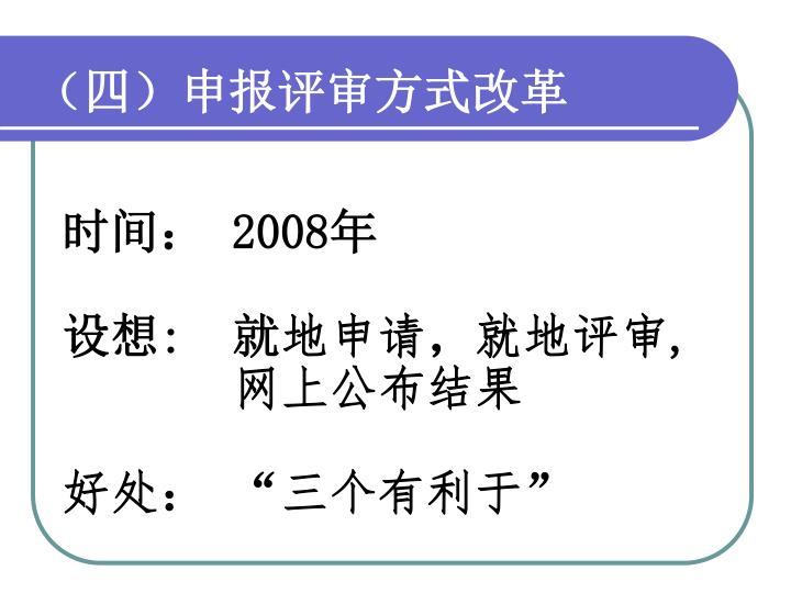 (四)申报评审方式改革