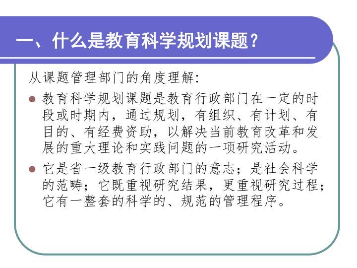 一、什么是教育科学规划课题?