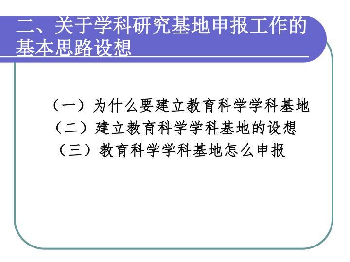 二、关于学科研究基地申报工作的基本思路设想