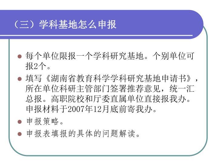 (三)学科基地怎么申报