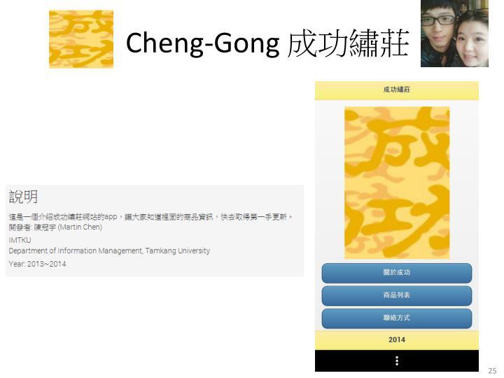 Cheng-Gong