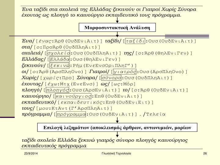 Γλωσσική Τεχνολογία