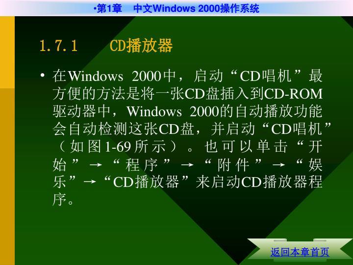 1.7.1    CD