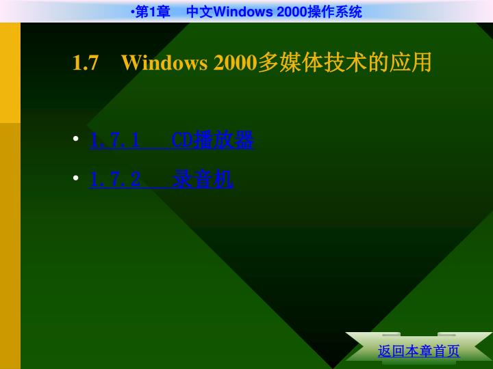 1.7    Windows 2000
