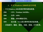 1 windows 2000