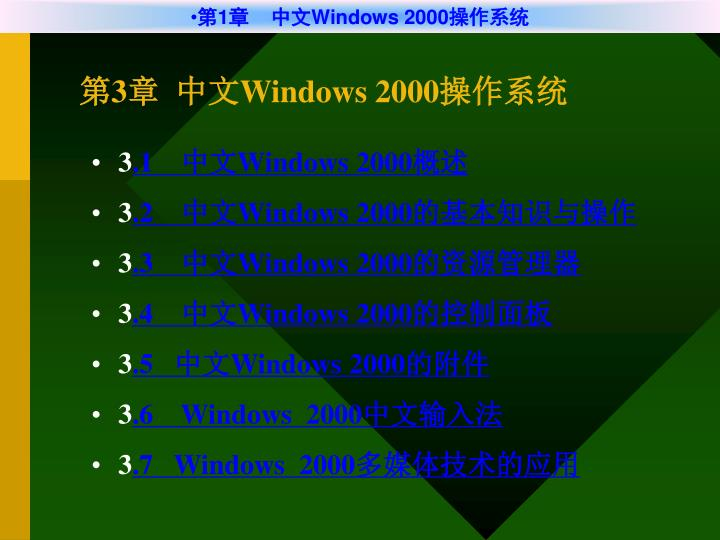 3 windows 2000