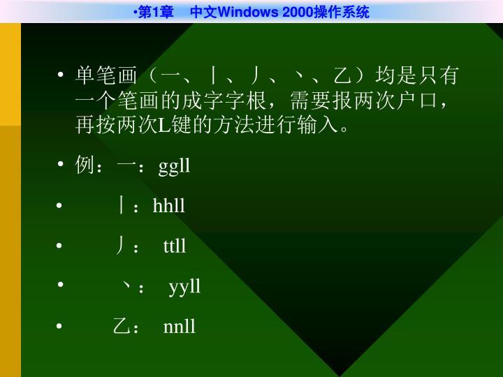 单笔画(一、丨、丿、丶、乙)均是只有一个笔画的成字字根,需要报两次户口,再按两次