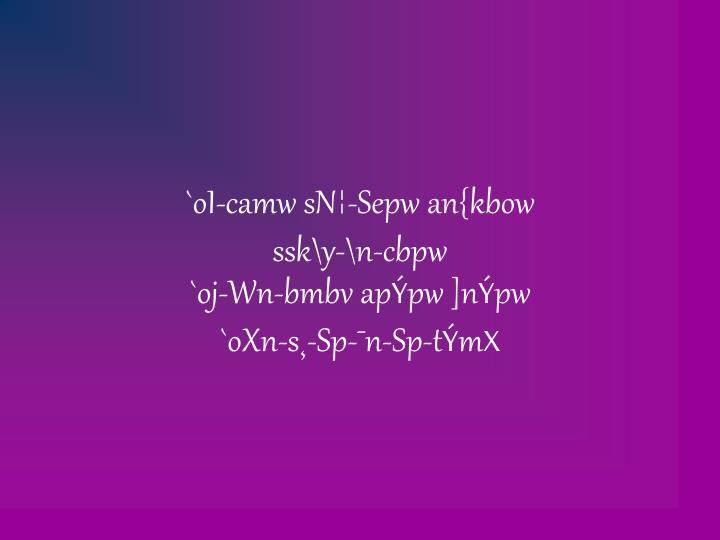 `oI-camw sN¦-Sepw an{kbow