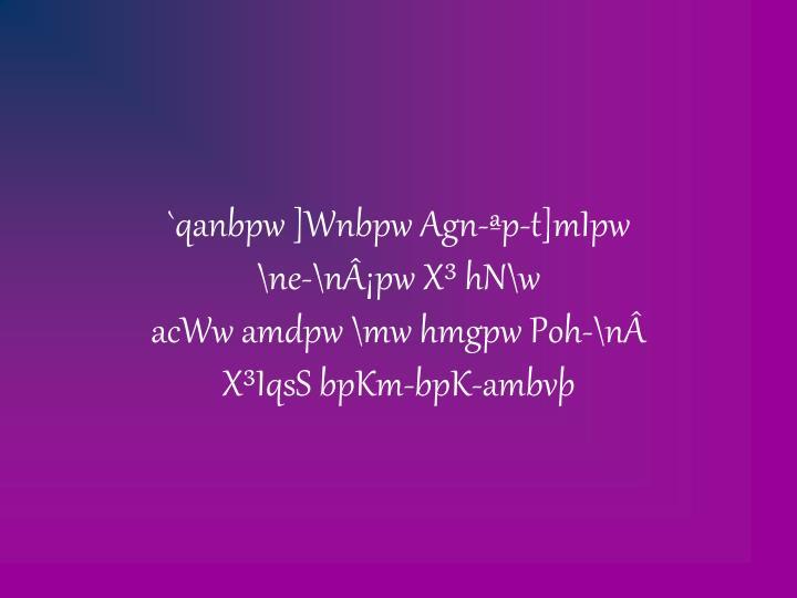 `qanbpw ]Wnbpw Agn-ªp-t]mIpw