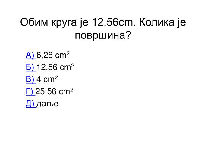 Обим круга је 12,56
