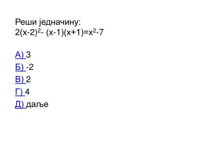 Реши једначину: