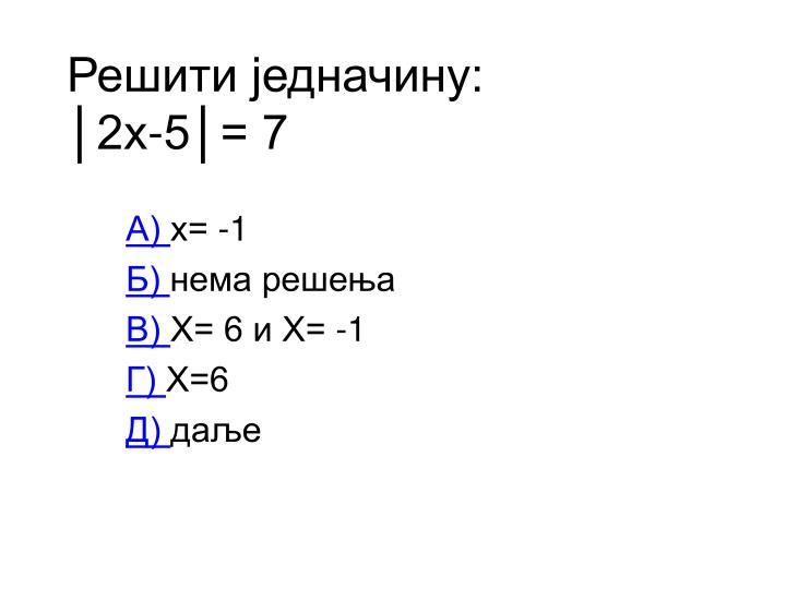 Решити једначину: