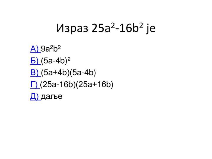 Израз 25а