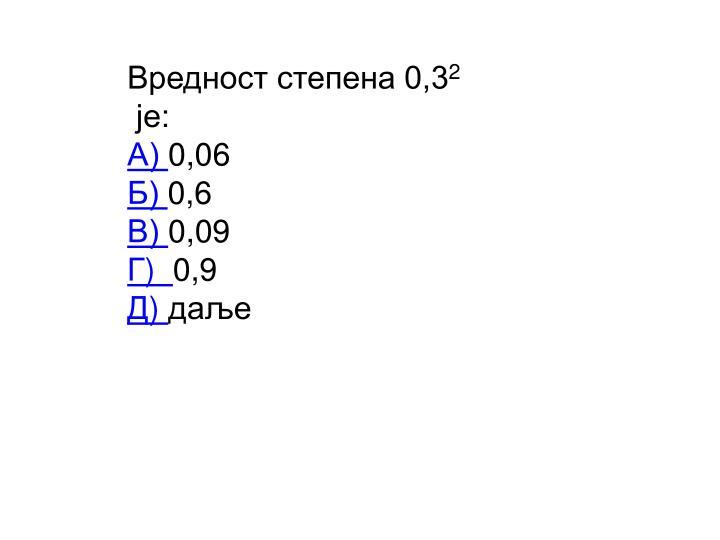 Вредност степена 0,3