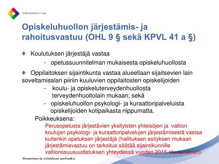 Opiskeluhuollon järjestämis- ja rahoitusvastuu (OHL 9 § sekä KPVL 41 a §)