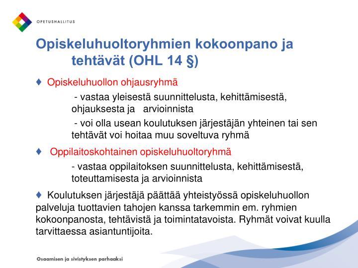 Opiskeluhuoltoryhmien kokoonpano ja tehtävät (OHL 14 §)