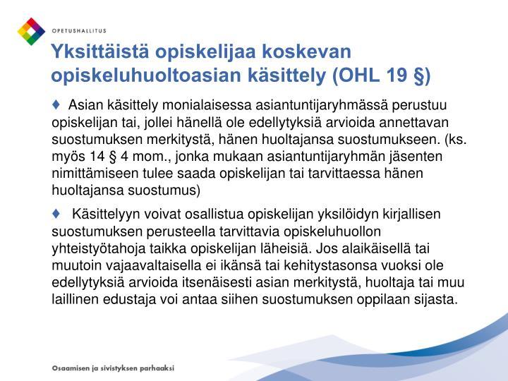 Yksittäistä opiskelijaa koskevan opiskeluhuoltoasian käsittely (OHL 19 §)