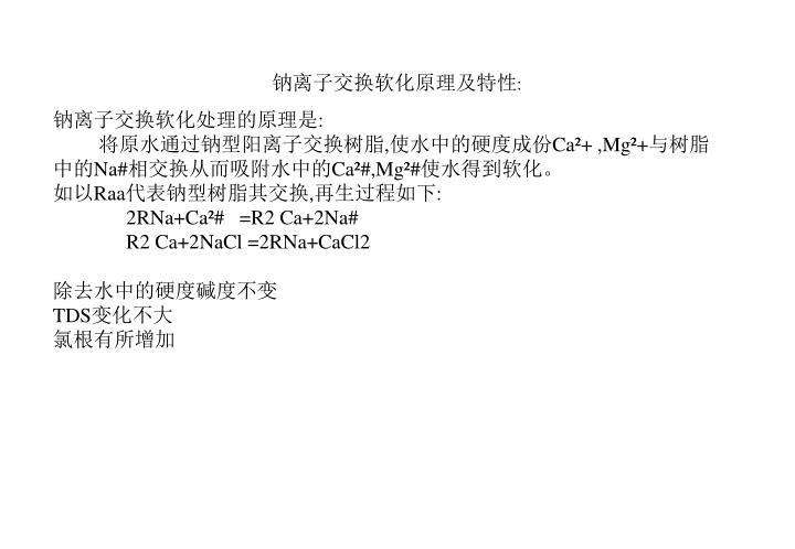 钠离子交换软化原理及特性