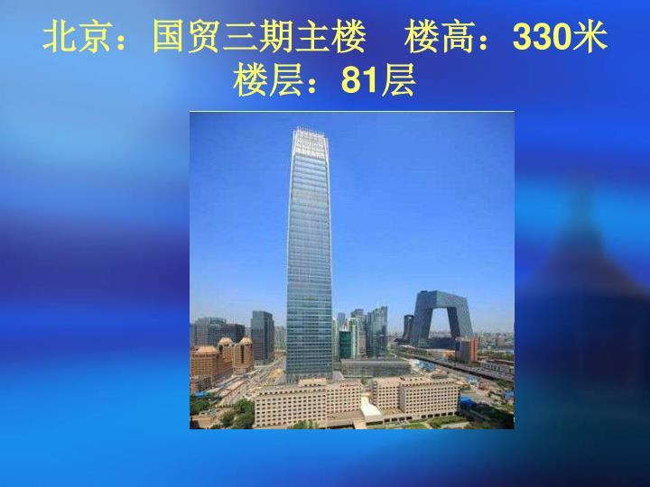 北京:国贸三期主楼 楼高: