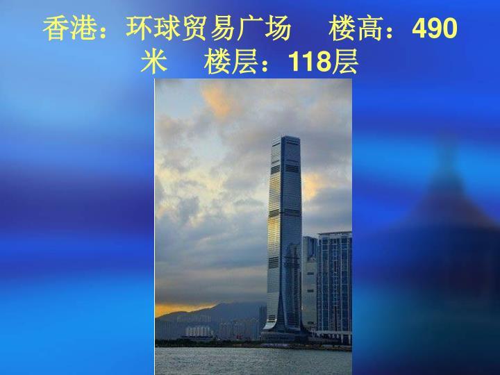 香港:环球贸易广场 楼高: