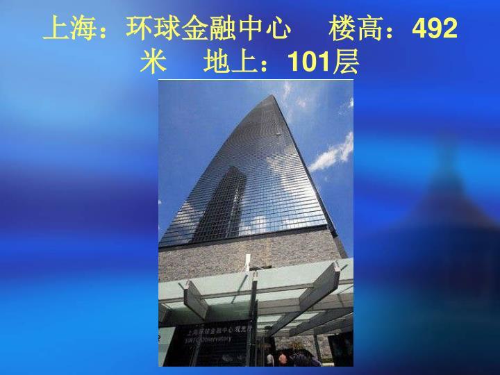 上海:环球金融中心 楼高:
