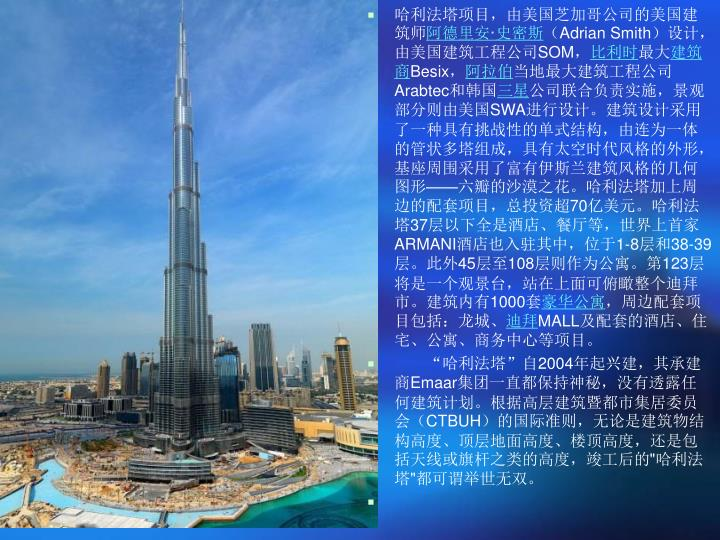 哈利法塔项目,由美国芝加哥公司的美国建筑师