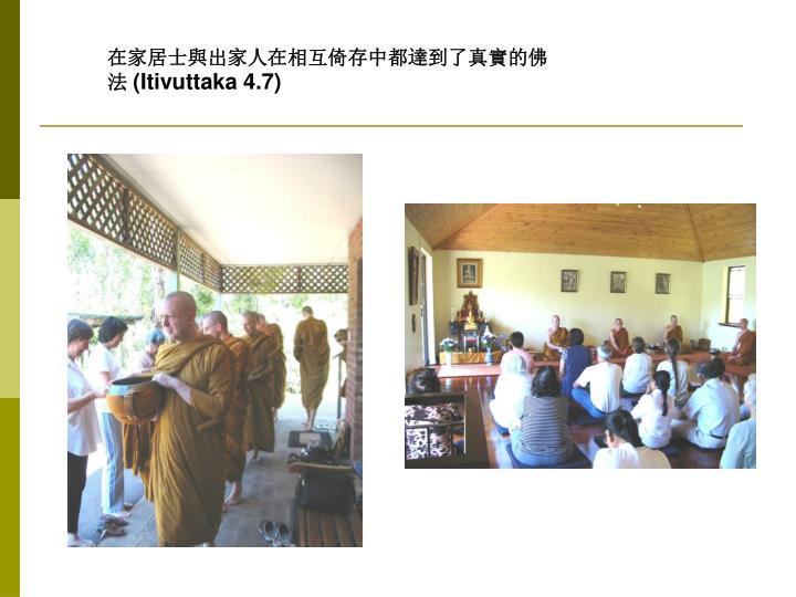 在家居士與出家人在相互倚存中都達到了真實的佛法