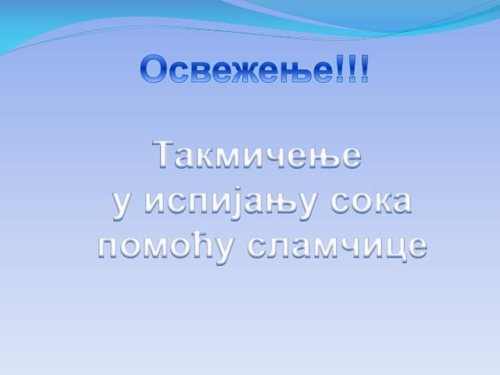 Освежење!!!