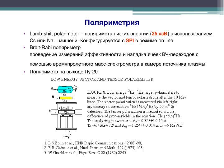 Поляриметрия