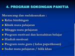 4 program sokongan panitia