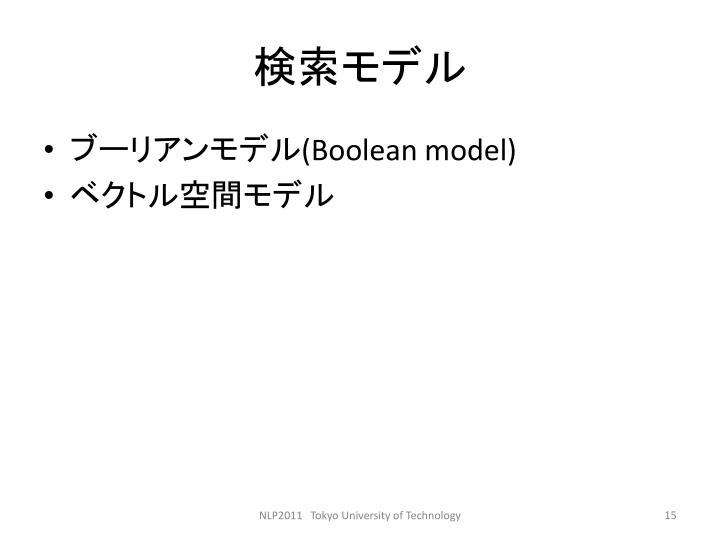 検索モデル