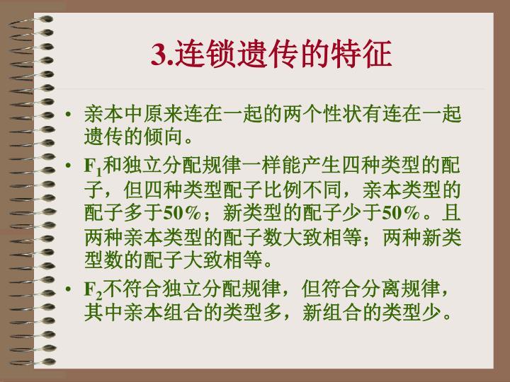 3.连锁遗传的特征