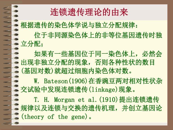 连锁遗传理论的由来