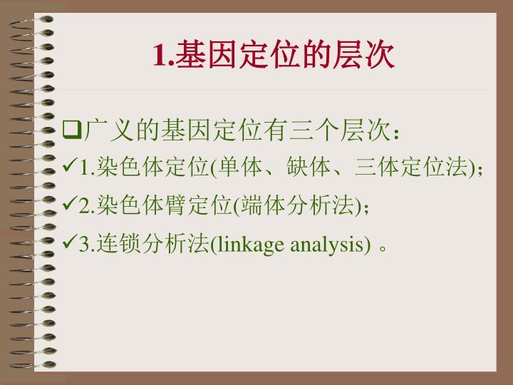 1.基因定位的层次
