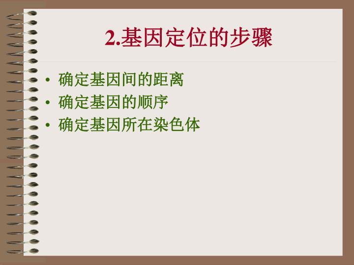 2.基因定位的步骤