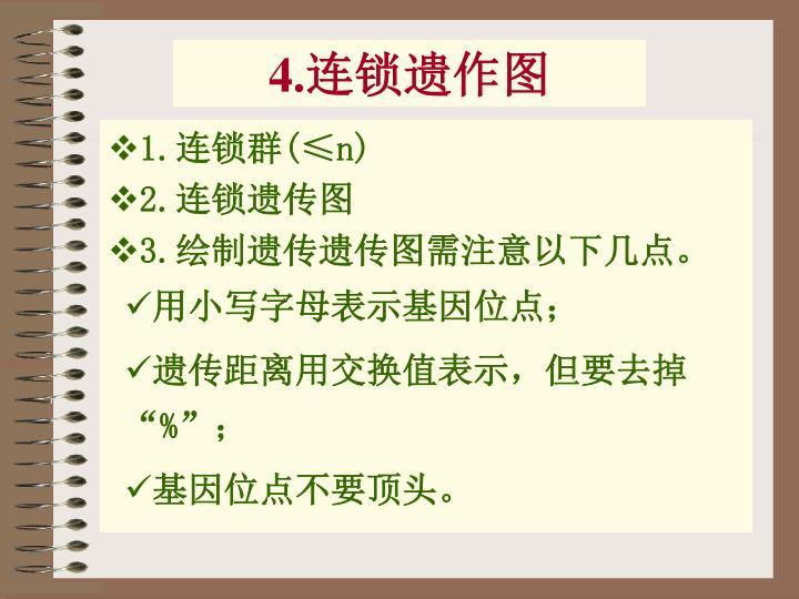4.连锁遗作图