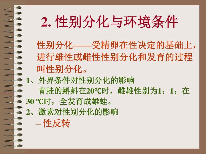 2. 性别分化与环境条件