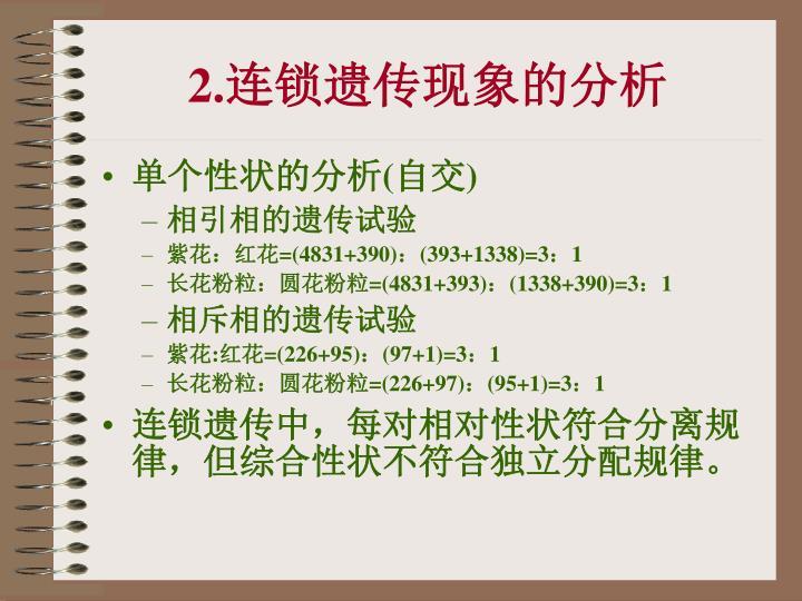2.连锁遗传现象的分析