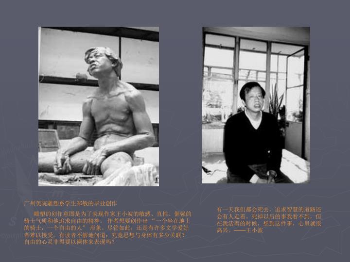 广州美院雕塑系学生郑敏的毕业创作