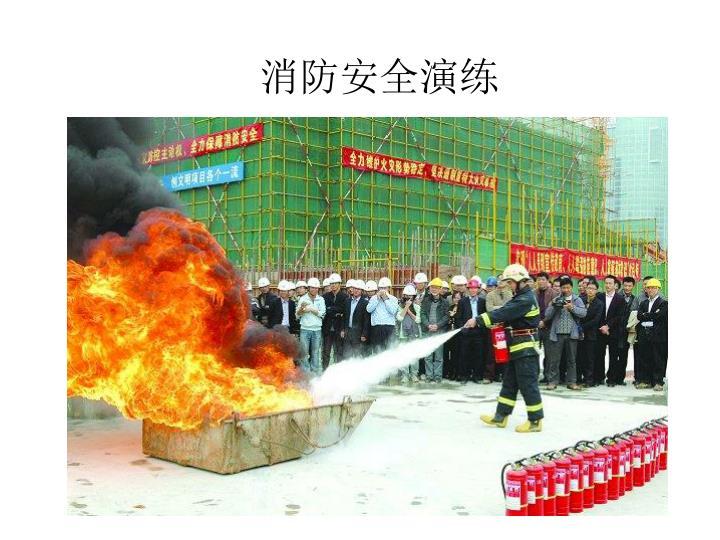 消防安全演练