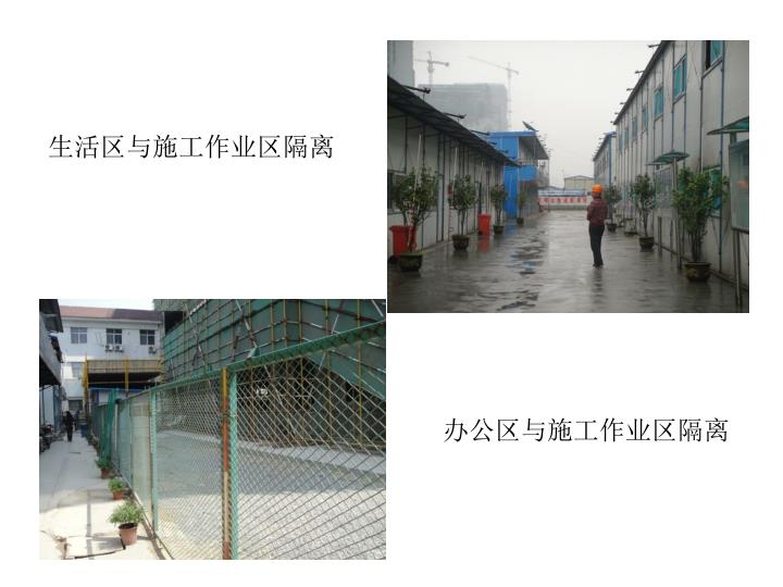 生活区与施工作业区隔离