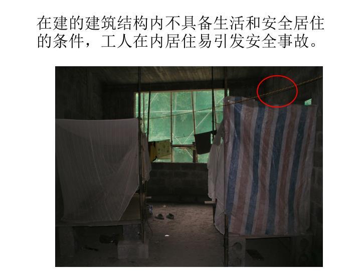 在建的建筑结构内不具备生活和安全居住的条件,工人在内居住易引发安全事故。