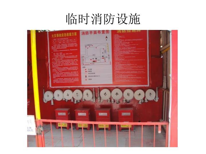 临时消防设施