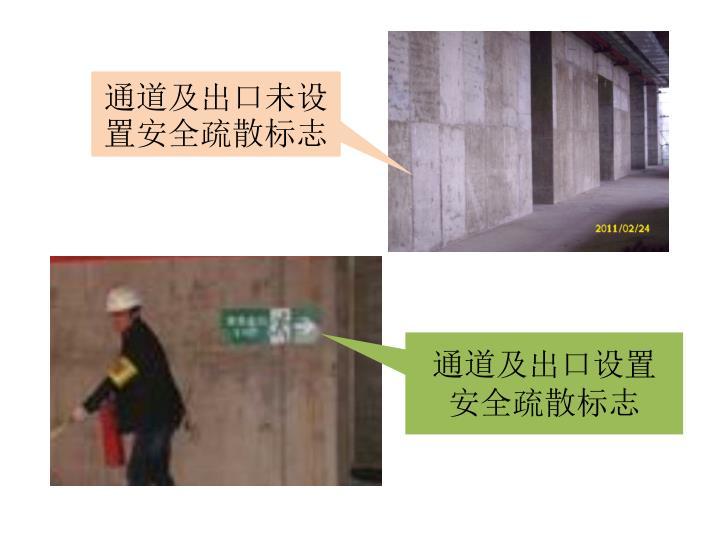 通道及出口未设置安全疏散标志