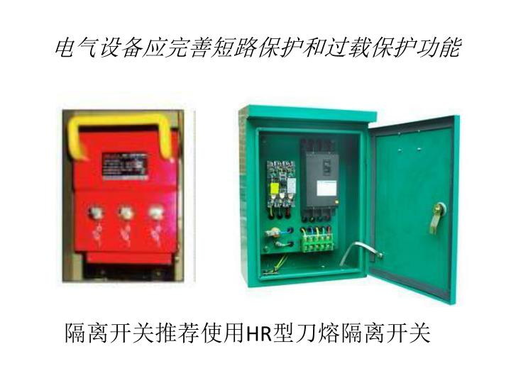 电气设备应完善短路保护和过载保护功能